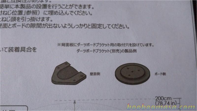 説明書に記載の通り、スタンドにホームベースの形をしたブラケットを、ボード側に円形のブラケットを設置するとOK。ブラケットは別売。