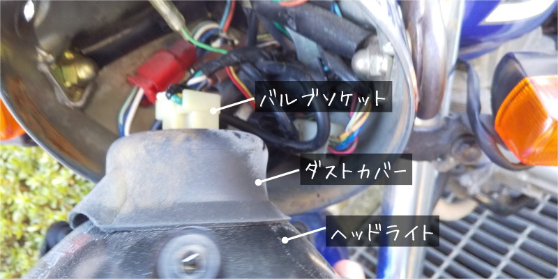 FTR223のヘッドライト、ダストカバー、バルブソケット。