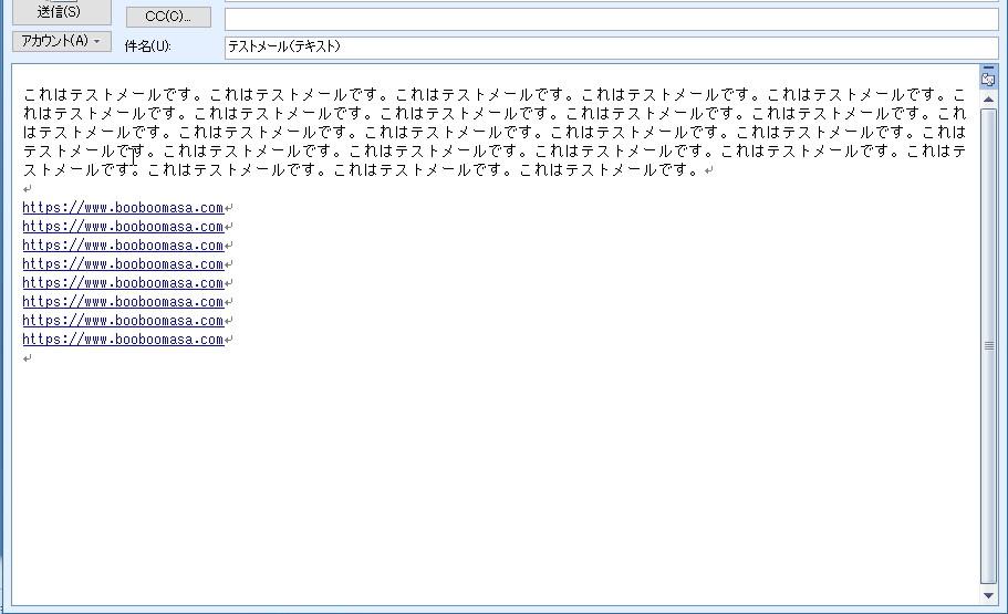 テキスト形式のメール。リンクはハイパーリンクが自動付与。