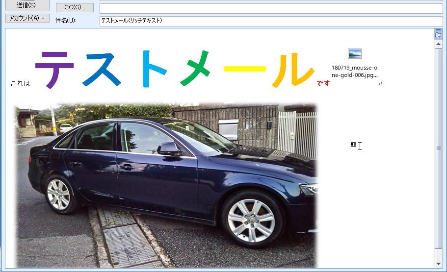 リッチテキスト形式だと、文字サイズの調整や色の変更も可能。画像も挿入でき、メール内でエフェクトも追加できる。