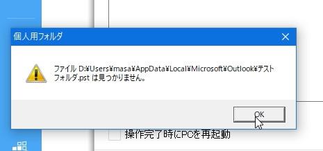 バックアップを取ったときのデータファイルがないと、本画像のようなエラー画面が表示される。