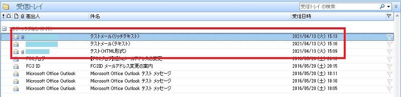 「ブログ」データファイルに無事復元成功した状態(別データファイルを選択したので、すでに入っていた他の受信メールも表示されている)。